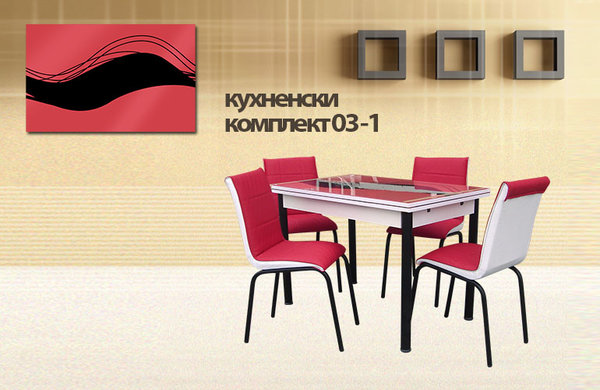 Кухненски комплект 03-1
